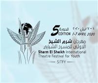 80 عرضًا في التصفية النهائية لمهرجان شرم الشيخ الدولي للمسرح