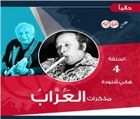 حكايات| العراب هاني شنودة (4).. «أورج» حليم الذي أغضب أحمد فؤاد حسن