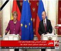 بث مباشر| مؤتمر صحفي لفلاديمير بوتين والمستشارة ميركل