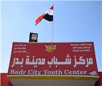 صبحي يفتتح أعمال تطوير مركز شباب بدر