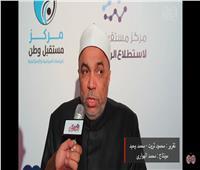 فيديو..رئيس القطاع الديني: لابد من تساهل الأسر لتيسير إجراءات الزواج