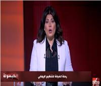 أماني الخياط تكشف الدور المشبوه لاتحاد الجمعيات المصرية في تركيا ضد مصر