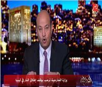 شاهد| تعليق النواب المصريين على كلمة رئيس مجلس النواب الليبي