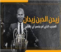 إنفوجراف| 9 نهائيات بـ9 ألقاب.. زيدان المدرب الذي لم يخسر أي نهائي
