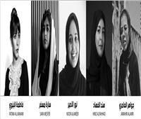5 مخرجات سعوديات تقدمن أفلامهن في افتتاح مهرجان البحر الأحمر السينمائي