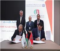 تأسيس مجلس أعمال أردني مغربي مشترك