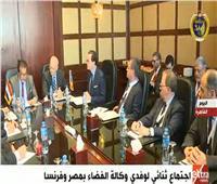 بث مباشر| اجتماع ثنائي لوفدي وكالة الفضاء بمصر وفرنسا
