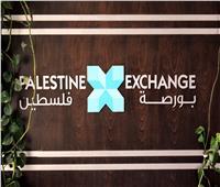 البورصة الفلسطينية تغلق تداولاتها على ارتفاع بنسبة 0.13 %