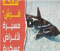 فيديو| علماء صينيون يبتكرون سمكة قرش لأغراض عسكرية