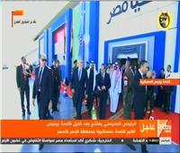 فيديو  لحظة وصول الرئيس السيسي لافتتاح قاعدة «برنيس»