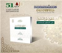 حقوق غير المسلمين في المنظور الإسلامي.. في جناح الأزهر بمعرض الكتاب