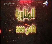 فيديو| الرئيس السيسي يشاهد فيلما تسجيليا عن «قادر 2020»