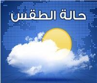 الأرصاد الجوية توضح حالة طقس الغد