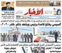 «الأخبار»| «برنيس» الأضخم في الشرق الأوسط لتأمين مصالح مصر الاقتصادية بالبحر الأحمر