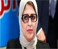 وزيرة الصحة تكشف تفاصيل الحالة الصحية لمصابي حادث طريق الكريمات