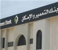بنك التعمير والإسكان: حققنا نسبة 20% للمشروعات الصغيرة والمتوسطة