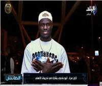 فيديو| هاني حتحوت: الأهلي يدعم هجومه بالتعاقد مع السنغالي أليو بادجي