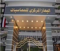 السبت.. الحكم في دعوى إلغاء حظر النشر بقضية «المركزي للمحاسبات»