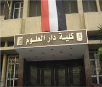 غدا.. قرار هام بشأن عميد دار العلوم جامعة القاهرة