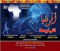 الاثنين ..العلاقات المصرية الأفريقية على قمة محاور ملتقى الهناجر الثقافي