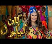 فيديو| المغربية سلمى رشيد تطرح «كان كيكول» أول أغنية من ألبومها الجديد