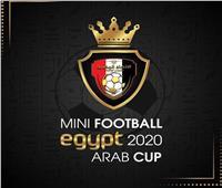 اليوم.. حفل قرعة البطولة العربية لمنتخبات «الميني فوتبول»