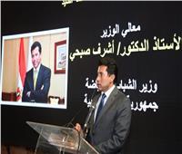 وزير الرياضة يشهد مراسم قرعة البطولة العربية للميني فوتبول