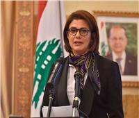 وزيرة الداخلية اللبنانية: الاعتداء على قوى الأمن «أمر مرفوض»