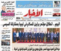 أخبار «الأحد»| انطلاق مؤتمر برلين للسلام في ليبيا بمشاركة السيسي