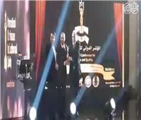 فيديو| تكريم السقا وزوجته في المؤتمر الدولي للتميز والجودة