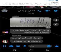 ننشر صورة «المحادثة» بين طلبة الثاني الثانوي والموجه «الغشاش»