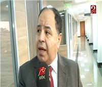فيديو| وزير المالية: التحول الرقمي قضى على اسطوانة «الموظف مجاش والخزنة قفلت»