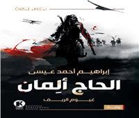 «رواية الحاج ألمان» في معرض القاهرة للكتاب