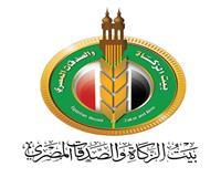 «بيت الزكاة المصري» يدعم أبناء الوادي الجديد بتيسير حالات زواج وإعانات شهرية