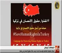 فيديو| «ماعت» تطلق حملة «أنقذوا حقوق الإنسان في تركيا»