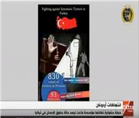 فيديو| باحث في الشأن التركي يوضح أهداف حملة «أنقذوا حقوق الإنسان»
