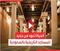 فيديوجراف| الحياة تعود من جديد للمساجد التاريخية بالسعودية