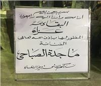 بدء عزاء ماجدة الصباحي بمسجد عمر مكرم