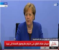 ميركل: قمة برلين بشأن ليبيا تتفق على تعزيز حظر السلاح
