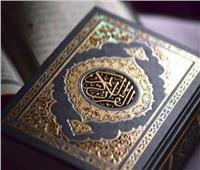 هارفارد الأمريكية تصنف «القرآن الكريم» كأفضل كتاب يحقق العدالة