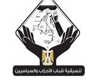 الصالون السياسي لتنسيقية شباب الأحزاب يناقش الأزمة الليبية.. الاثنين
