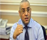 «في الشارع اللي ورا».. وزير الإسكان عن المسافة بين مشروع سكن العاملين بالعاصمة وبدر
