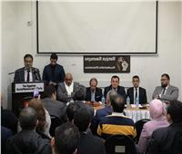 في صالون تنسيقية الأحزاب الثالث| أمن ليبيا في قلب الأمن القومي المصري