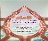 صدور كتاب «الماء.. آفاق حضارية وقضايا معاصرة» لـ جابر طايع