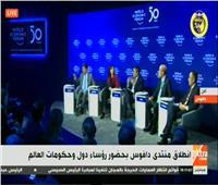 بث مباشر| انطلاق منتدى دافوس بحضور رؤساء دول وحكومات العالم
