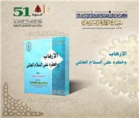 «الإرهاب وخطره على السلام العالمي» .. في جناح الأزهر بمعرض الكتاب