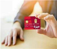 «ميزة» توجه رسالة لعملاء البنوك وأصحاب البطاقات الائتمانية