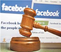 """أتهام جديد لـ """"فيسبوك"""" .. تعرف عليه"""