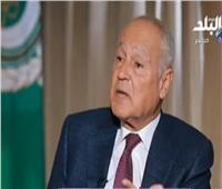 فيديو| أبو الغيط: تدخلات تركيا في ليبيا تُخالف قرارات مجلس الأمن
