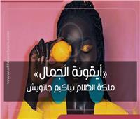 فيديوجراف | «أيقونة الجمال».. ملكة الظلام «نياكيم جاتويش»
